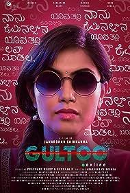 Gultoo (2018) Poster - Movie Forum, Cast, Reviews