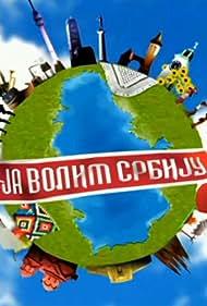 Ja volim Srbiju (2010)