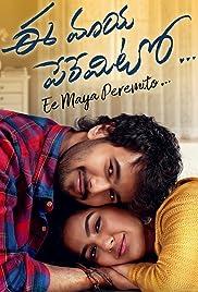 Ee Maya Peremito (2018) Ee Maaya Peremito 1080p