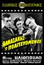 Thanasis, the Politician (1954) Poster