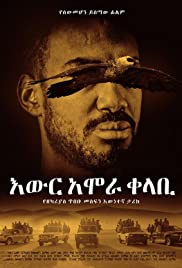 Ewir Amora Kelabi Poster