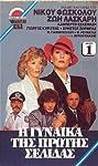I gynaika tis protis selidas (1987) Poster