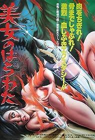 Bijo no harawata (1986)