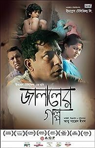 Bon film à télécharger Jalaler Golpo [2K] [1280x544], Tauquir Ahmed (2014)