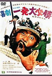 Ippatsu daiboken Poster