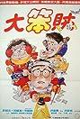 Ji yung sam bo (1985) Poster