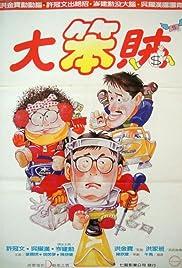 Mr. Boo Meets Pom Pom Poster