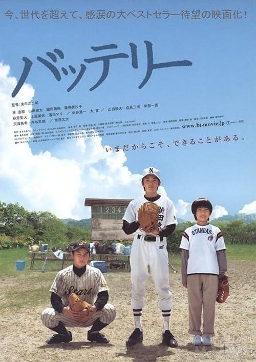 野球少年 | awwrated | 你的 Netflix 避雷好幫手!