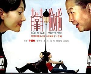 Kesheng Lei Back to Back, Face to Face Movie