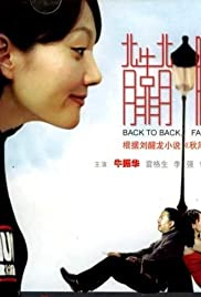 Download Bei kao bei, lian dui lian (1994) Movie
