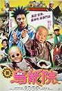 Shao Lin xiao zi II: Xin wu long yuan (1994)