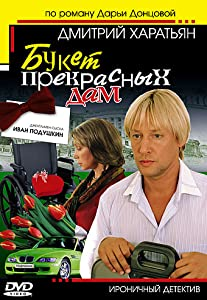 Full free movie downloads mp4 Ivan Podushkin. Dzhentlmen syska [SATRip]