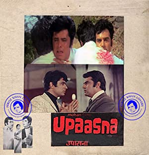 Upaasna movie, song and  lyrics