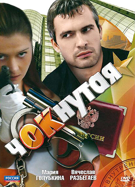 Choknutaya (2011)