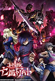 Code Geass: Akito the Exiled 2 - The Torn-Up Wyvern Poster