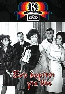 Ena Koritsi Gia Dyo (1963)