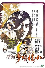 Xiao lou can meng (1979)