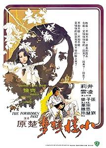 Watch online movie latest free Xiao lou can meng Hong Kong [WEBRip]