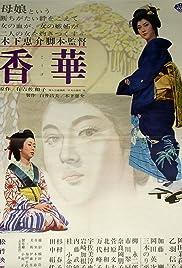 Kôge - Nibu: Mitsumata no shô Poster