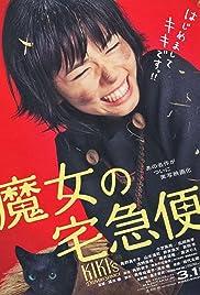 Majo no takkyûbin(2014) Poster - Movie Forum, Cast, Reviews