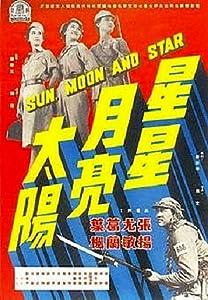 Downloadable trailers movie Xing xing yue liang tai yang Hong Kong [480x854]