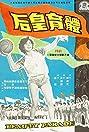 Ti yu huang hou (1961) Poster