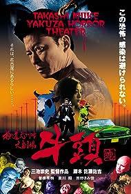 Gokudô kyôfu dai-gekijô: Gozu (2003)