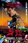 Gozu (2003)
