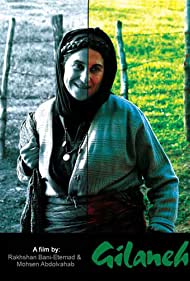 Gilane (2005)
