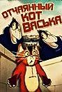 Desperate Cat Vaska