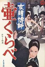 Onna tobaku-shi tsubo kurabe