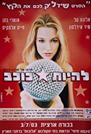 To Be a Star Poster