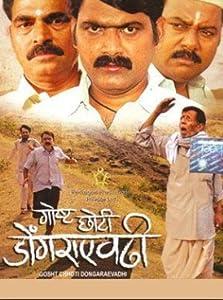 Downloading new realy movies Gosht Choti Dongraevadhi by Chaitanya Tamhane [avi]