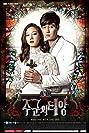 Joogoonui Taeyang (2013) Poster