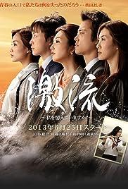 Gekiryû - watashi wo oboeteimasuka? Poster