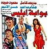 Bawabat Iblees (1993)