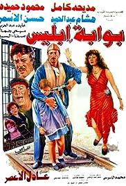 Bawabat Iblees Poster