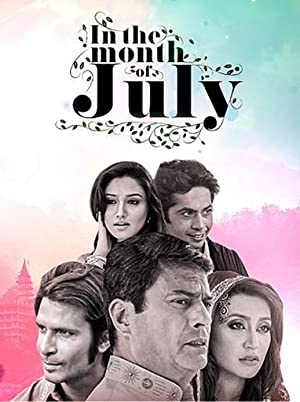In The Month of July movie, song and  lyrics