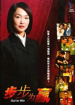 Fann Wong Bu bu wei ying Movie