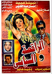 utorrent free download new movies Al-raqissa wa-l-siyasi by Atef Salem [BRRip]