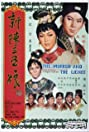 Xin chen san wu niang (1967) Poster