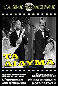 Despoina Stylianopoulou, Thanasis Vengos, and Nota Paroussi in Ta didyma (1964)