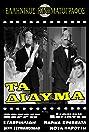 Ta didyma (1964) Poster