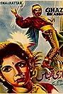 Ghazi Bin Abbas (1961) Poster