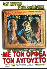 με τον ορφέα τον αύγουστο (1995)