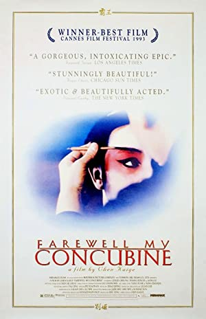 Li Gong Farewell My Concubine Movie