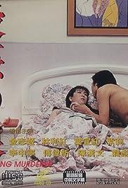 Sha jian O niang Poster