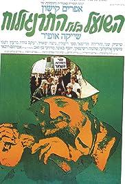 Ha-Shu'al B'Lool Hatarnagalot Poster
