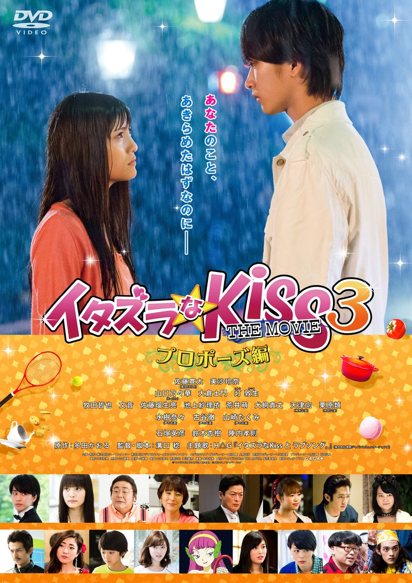 Itazurana Kiss Part 3 Propose Hen 2017 Imdb