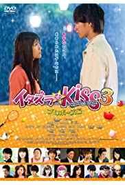 Itazurana Kiss Part 3: Propose hen